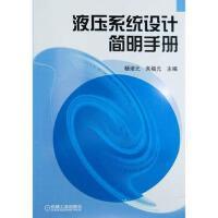液压系统设计简明手册