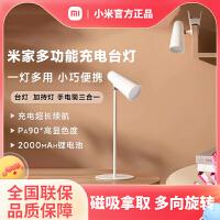 xiaomi/小米米家可充电式LED台灯卧室家用学生书桌床头灯轻巧便携无线超长续航