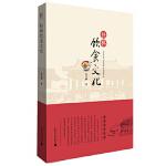 桂学文库 桂林饮食文化
