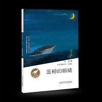 冰波温暖系列・珍藏版――蓝鲸的眼睛