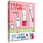 150cm Life 2(高木直子15周年�o念版)