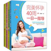 0-3岁宝宝喂养同步指导 全4册 完美怀孕40周一日一指导同步指导 孕妇怀孕 胎教育儿百科 孕期坐月子大全 孕产新生育儿书籍