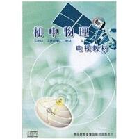 初中物理电视教材(4VCD)