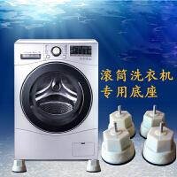 西门子专用滚筒式全自动洗衣机底座移动万向轮不锈钢垫高防震托架
