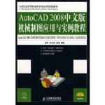 AutoCAD 2008中文版机械制图应用与实例教程
