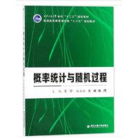 """概率统计与随机过程(西安交通大学本科""""十三五""""规划教材 普通高等教育理学类...)"""
