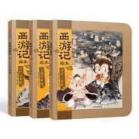 西游记绘本(套装3册)