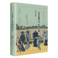 日本早期的人口、疾病与土地:645―900(精装)