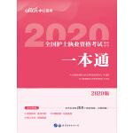 中公2020全国护士执业资格考试辅导用书一本通