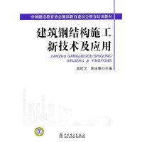 中国建设教育协会继续教育委员会推荐培训教材 建筑钢结构施工新技术及应用