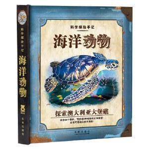 新版-科学探险手记-海洋动物(乐乐趣童书:2010冰心儿童图书奖获奖作品。用好玩的神奇立体模型带领孩子们走进奇妙科学大世界。)