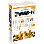 图解学会理财的第一本书