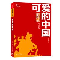 可爱的中国 红色经典阅读丛书 革命传统教育读本 培养青少年爱国主义情怀