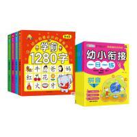 学前1280字4册 学龄前儿童看图识字卡片3-6岁认字书 幼小衔接幼儿园教材拼音学前班整合教材+幼小衔接一日一练全套8