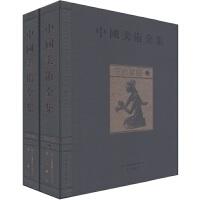 宗教雕塑-中国美术全集-(全二册)
