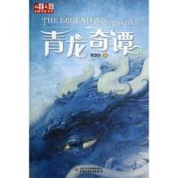 青龙奇谭/儿童文学***作家书系 梁慧玲
