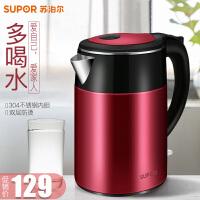 苏泊尔 SWF17E23D电热水壶家用304不锈钢烧水壶大容量自动断电快保温开水器