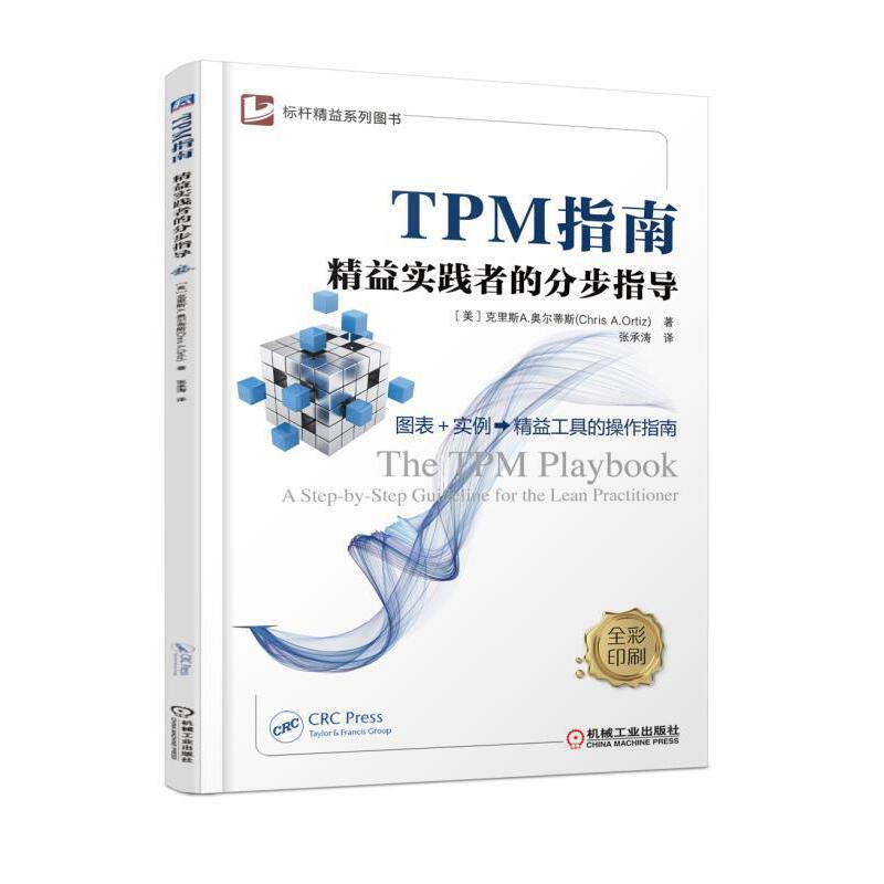 TPM指南 精益实践者的分步指导 精讲TPM管理落地方案 分步指导 全彩印刷 图表+实例 标杆精益