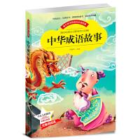 【彩图注音版】中华成语故事 小学生1-3年级无障碍阅读成语大全中华中国精选 一年级课外阅读书籍6-12周岁儿童二三年级
