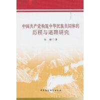 中国共产党构筑中华民族共同体的历程与道路研究