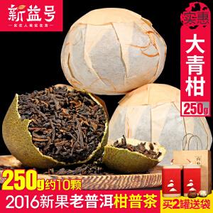 新益号 柑普茶 橘子皮+陈年普洱熟茶250g 橘普茶 桔普茶 陈皮普洱