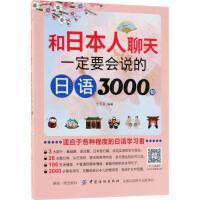 和日本人聊天一定要会说的日语3000句 中国纺织出版社