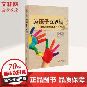 为孩子立界线  尊重界限孩子需要知道的界线十律亲子育儿百科教育孩子的书籍好爸爸好妈妈阅读