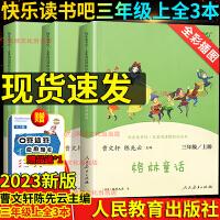 黄冈小状元三年级下册全7本人教版2020春部编版秋套装 三年级下册