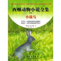 小战马-西顿动物小说全集(第2版)
