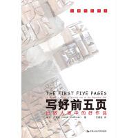 写好前五页――出版人眼中的好作品(创意写作书系)