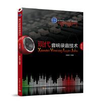 现代音响录音技术(无光盘) 陈俊海 9787518416318 中国轻工业出版社书源图书专营店