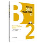 西班牙语DELE考试高分突破B2(配CD光盘两张)