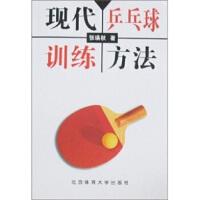 【二手旧书9成新】 现代乒乓球训练方法 张瑛秋 9787811008395 北京体育大学出版社