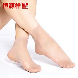 丝袜女 10双装 恒源祥水晶短丝袜女士丝袜超薄透明丝袜中筒防滑黑色丝袜肤色C272665