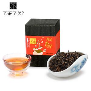 至茶至美 金骏眉红茶 桐木关特级小种红茶茶叶 武夷红茶 50g 品鉴试喝装 包邮