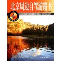 北京周边自驾游路书
