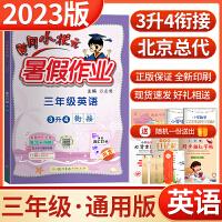 2020新版 黄冈小状元寒假作业三年级英语 同步课本作业类 通用版 小学寒假作业本