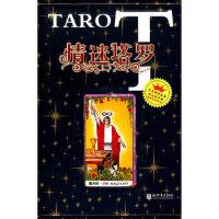 【二手旧书9成新】情迷塔罗 曼珠沙华著 新世界出版社 9787510407802