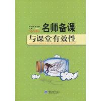 名师备课与课堂有效性(小学版) 教师职业素养阅读丛书
