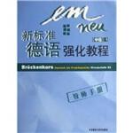 新标准德语强化教程(中级)(1)(教师手册)(13新)