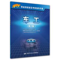 车工(五级)第2版――1+X职业技能鉴定考核指导手册