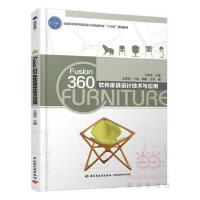 Fusion360软件家具设计技术与应用 9787518420414 王荣发 中国轻工业出版社