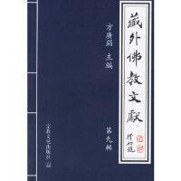 藏外佛教文献 第九辑