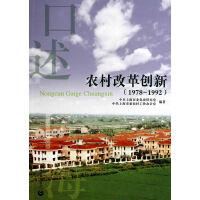 口述上海――农村改革创新(1978-1992)