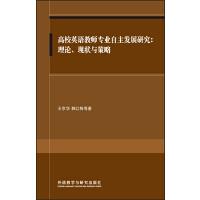 高校英语教师专业自主发展研究:理论.现状与策略