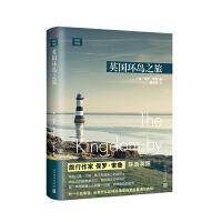 远行译丛:英国环岛之旅(精装)