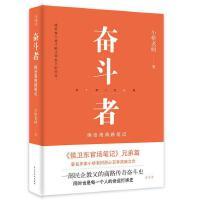 奋斗者:侯沧海商路笔记