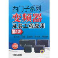 西门子系列变频器及其工程应用(第2版) 9787111433491 李鸿儒 等 机械工业出版社