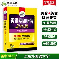 华研外语 专四听写听力专项训练 2020 英语专业四级听写200篇 英音+美音 可搭 英语专四真题试卷词汇阅读语法完型