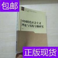 [二手旧书9成新]中国特色社会主义理论与实践专题研究 /万林艳、?